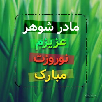 عکس پروفایل مادر شوهر عزیزم نوروزت مبارک