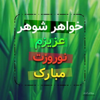 عکس پروفایل خواهر شوهر عزیزم نوروزت مبارک