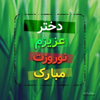 عکس پروفایل دختر عزیزم نوروزت مبارک