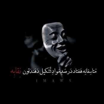 عکس پروفایل تیکه دارمواد تشکیل دهنده تون نقابه