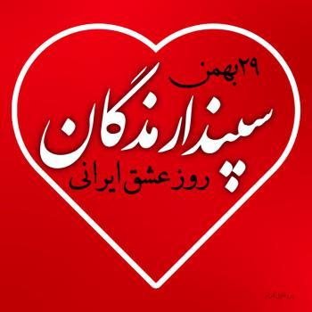 عکس پروفایل 29 بهمن سپندارمذگان روز عشق ایرانی
