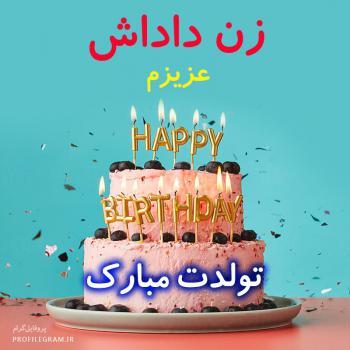 عکس پروفایل زن داداش عزیزم تولدت مبارک طرح کیک