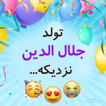 عکس پروفایل تولد جلال الدین نزدیکه