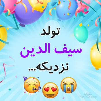 عکس پروفایل تولد سیف الدین نزدیکه