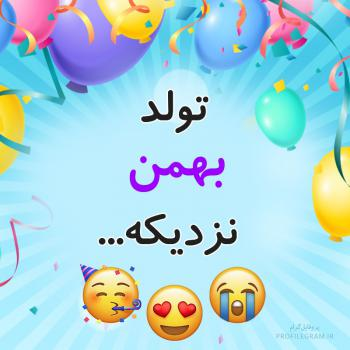 عکس پروفایل تولد بهمن نزدیکه