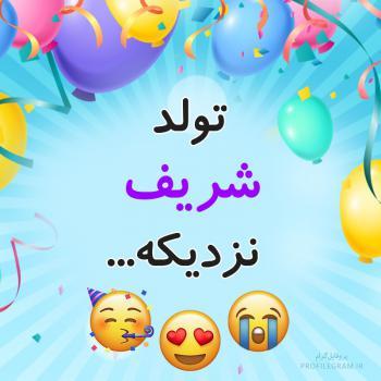 عکس پروفایل تولد شریف نزدیکه