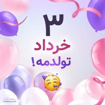 عکس پروفایل 3 خرداد تولدمه