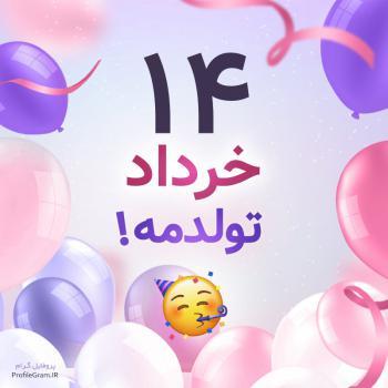 عکس پروفایل 14 خرداد تولدمه