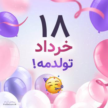 عکس پروفایل 18 خرداد تولدمه