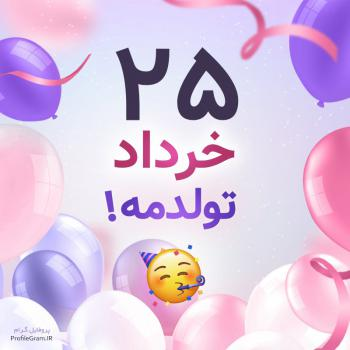 عکس پروفایل 25 خرداد تولدمه