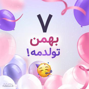 عکس پروفایل 7 بهمن تولدمه
