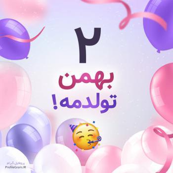 عکس پروفایل 2 بهمن تولدمه