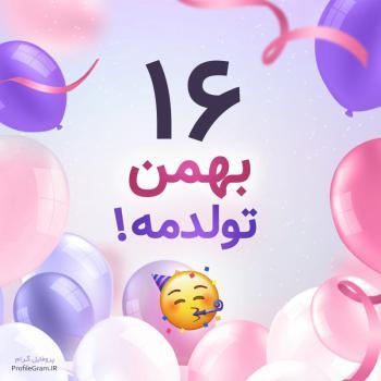 عکس پروفایل 16 بهمن تولدمه
