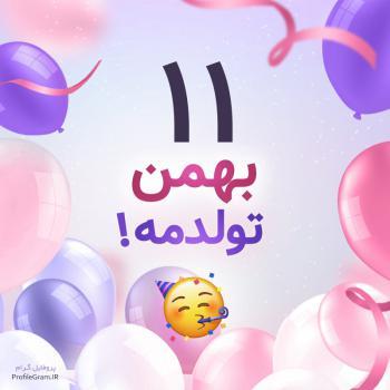 عکس پروفایل 11 بهمن تولدمه