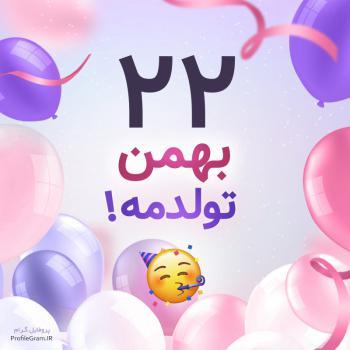 عکس پروفایل 22 بهمن تولدمه