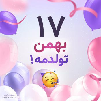 عکس پروفایل 17 بهمن تولدمه