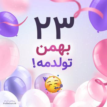 عکس پروفایل 23 بهمن تولدمه