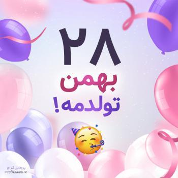 عکس پروفایل 28 بهمن تولدمه