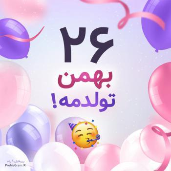 عکس پروفایل 26 بهمن تولدمه