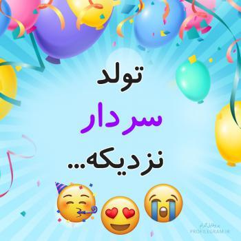 عکس پروفایل تولد سردار نزدیکه