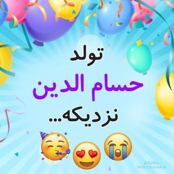 عکس پروفایل تولد حسام الدین نزدیکه