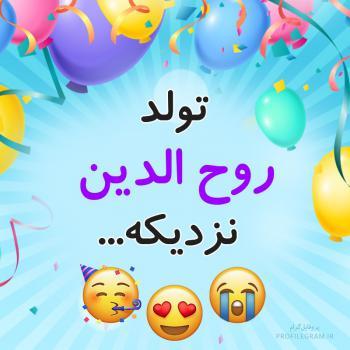 عکس پروفایل تولد روح الدین نزدیکه