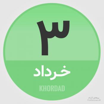 عکس پروفایل تقویم 3 خرداد