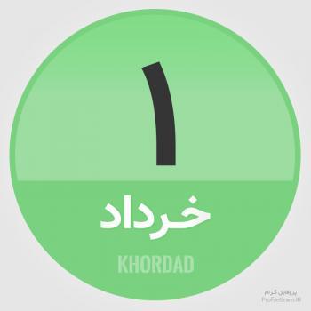 عکس پروفایل تقویم 1 خرداد