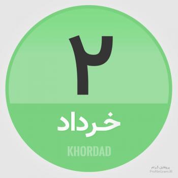 عکس پروفایل تقویم 2 خرداد