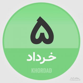 عکس پروفایل تقویم 5 خرداد