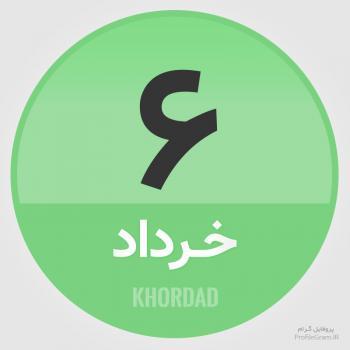 عکس پروفایل تقویم 6 خرداد