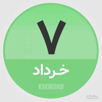 عکس پروفایل تقویم 7 خرداد