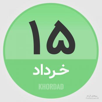 عکس پروفایل تقویم 15 خرداد