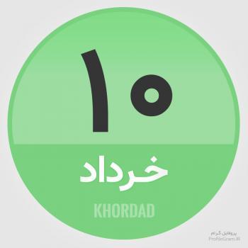 عکس پروفایل تقویم 10 خرداد