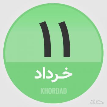 عکس پروفایل تقویم 11 خرداد