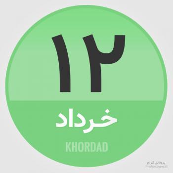 عکس پروفایل تقویم 12 خرداد