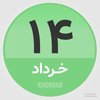 عکس پروفایل تقویم 14 خرداد