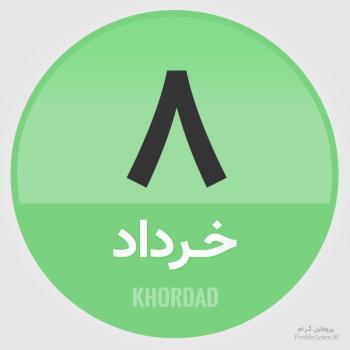 عکس پروفایل تقویم 8 خرداد