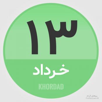 عکس پروفایل تقویم 13 خرداد