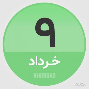 عکس پروفایل تقویم 9 خرداد