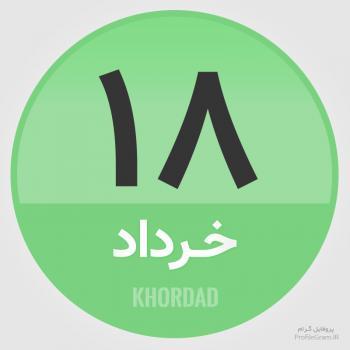 عکس پروفایل تقویم 18 خرداد