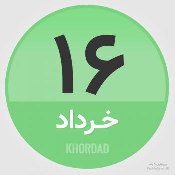 عکس پروفایل تقویم 16 خرداد