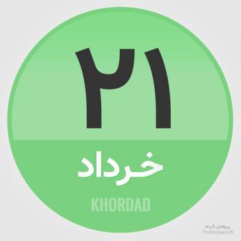 عکس پروفایل تقویم 21 خرداد