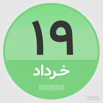 عکس پروفایل تقویم 19 خرداد