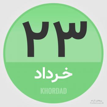 عکس پروفایل تقویم 23 خرداد