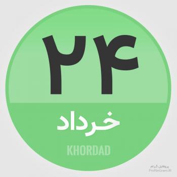 عکس پروفایل تقویم 24 خرداد