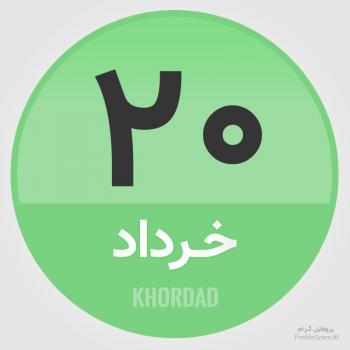 عکس پروفایل تقویم 20 خرداد