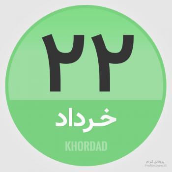 عکس پروفایل تقویم 22 خرداد
