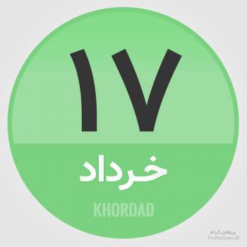 عکس پروفایل تقویم 17 خرداد