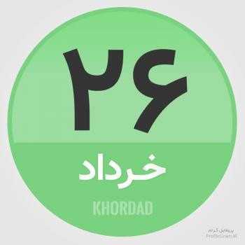 عکس پروفایل تقویم 26 خرداد